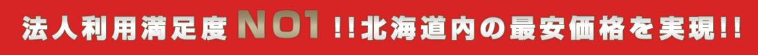 法人利用満足度NO1!!北海道内の最安価格を実現!!