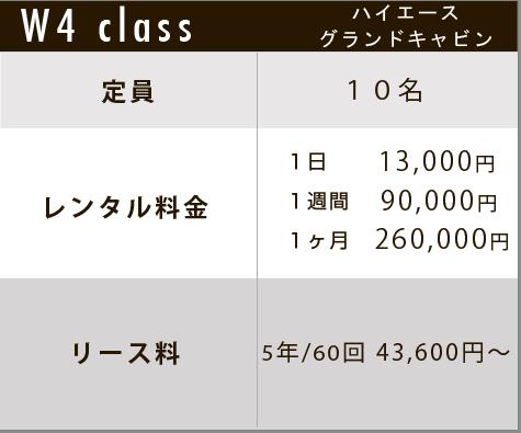 W4 ハイエース 料金表