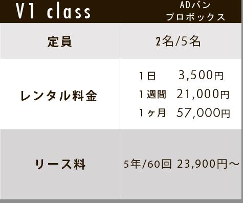 V1 バン 料金表