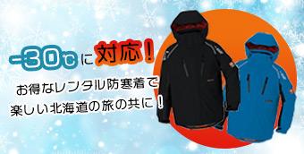 レンタル防寒着.com