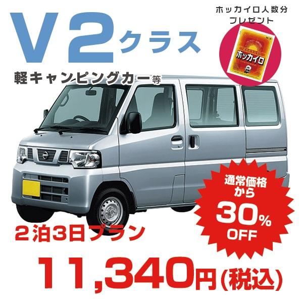 V2クラス 2泊3日 軽キャンピングカー