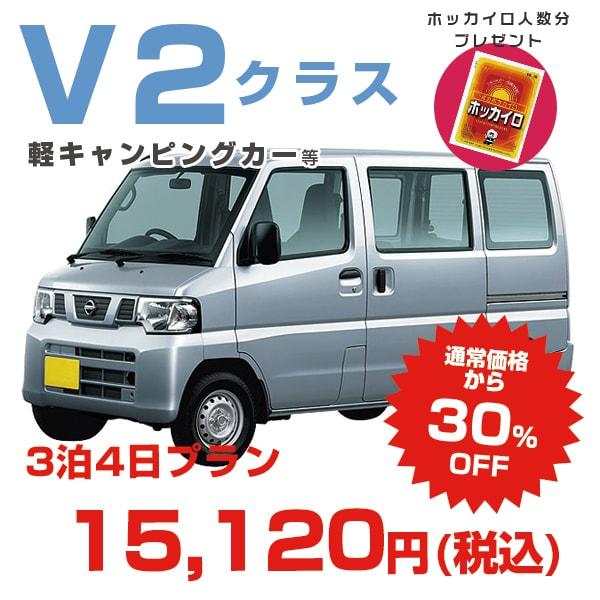 V2クラス 3泊4日 軽キャンピングカー