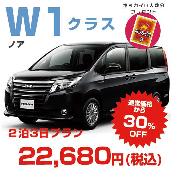 W1クラス 2泊3日 ノア