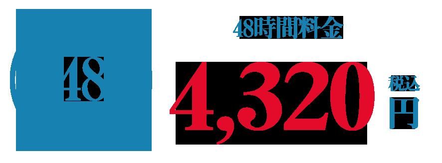 48時間 4,320円
