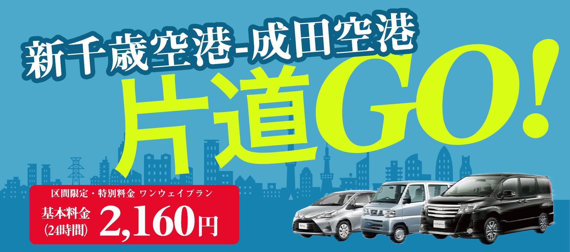 新千歳空港から成田空港へのワンウェイレンタカープラン