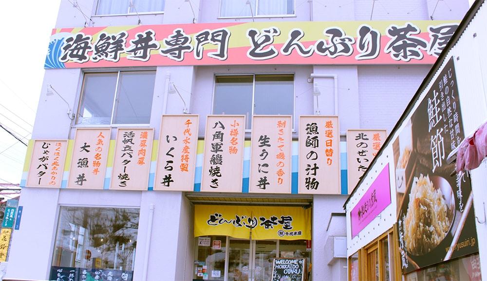 海鮮専門店 どんぶり茶屋