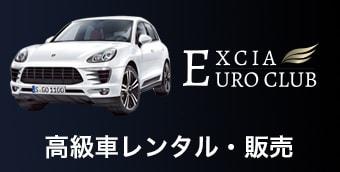 高級車レンタカー、販売 ユーロクラブ