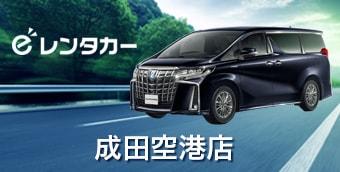 eレンタカー 成田空港店
