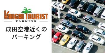成田空港近くで駐車場なら海外ツーリストパーキング